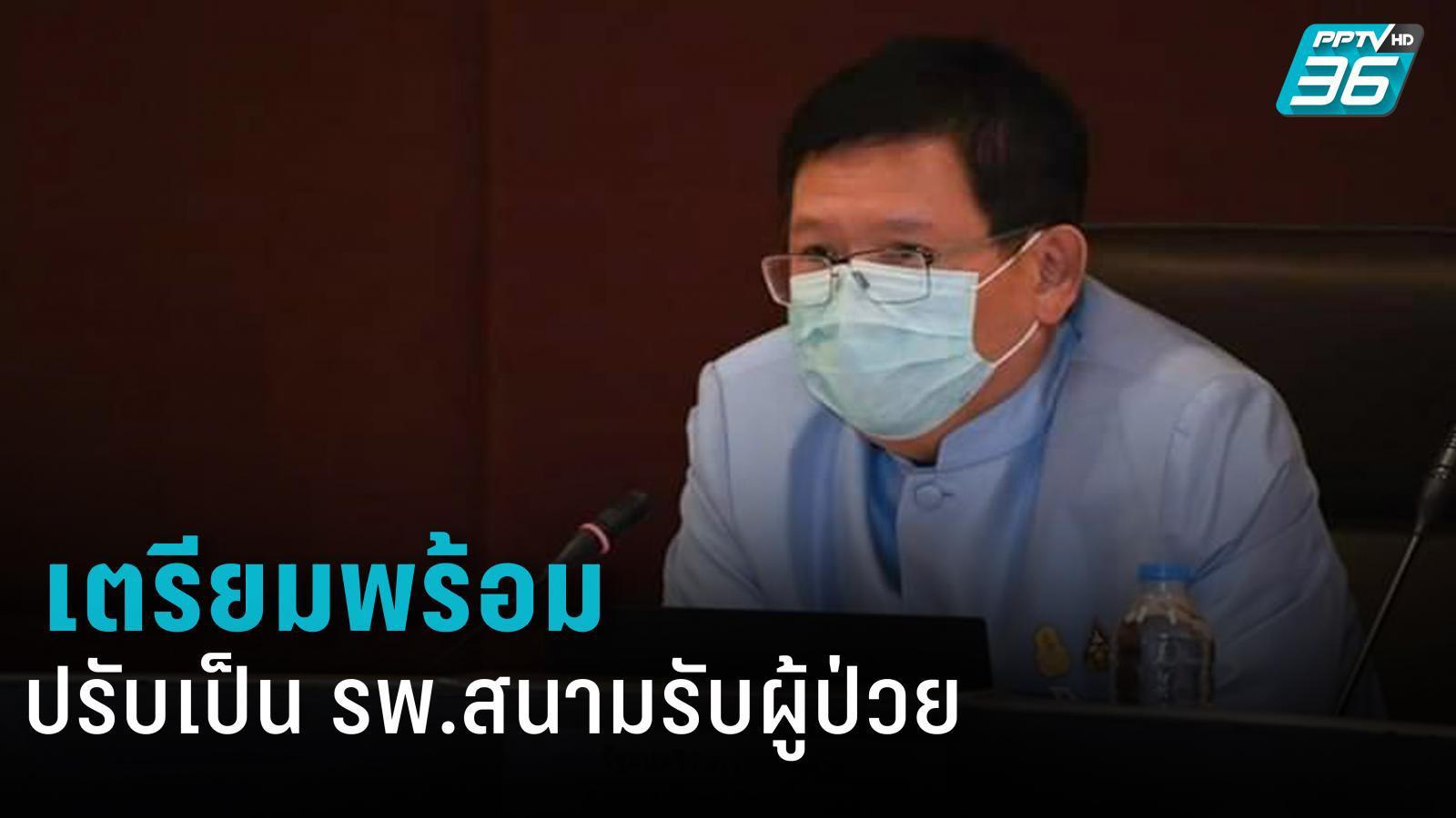 156 มหาวิทยาลัยทั่วประเทศ เตรียมพร้อม หากถูกปรับเป็นรพ.สนาม รองรับผู้ป่วย