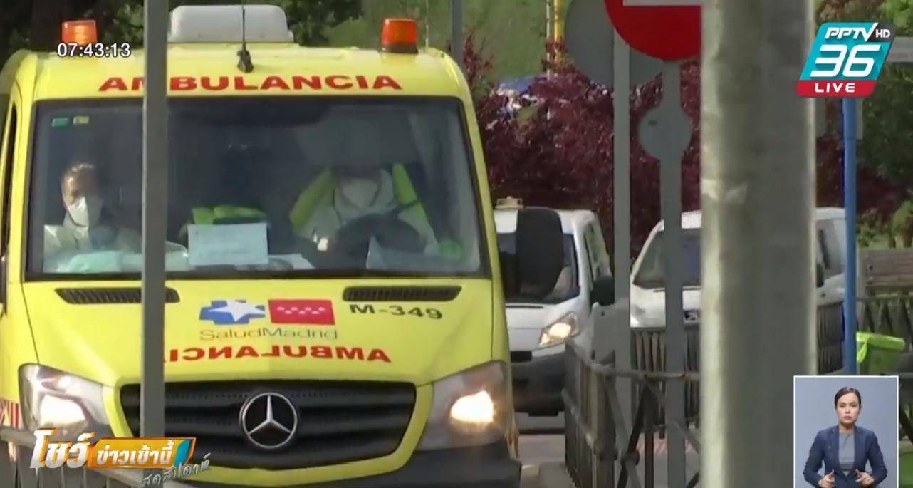 ยอดผู้เสียชีวิตโควิด-19 ในสเปนทะลุ 2 หมื่นคน