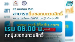 กดปุ่มขอทบทวนสิทธิ์ เงินเยียวยา 5,000 บาท  www.เราไม่ทิ้งกัน.com 20 เม.ย เริ่ม 6.00 น.
