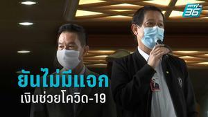"""""""เพื่อไทย""""ยันไม่มีแจกเงินช่วยโควิด-19 หลังกลุ่มแท็กซี่รวมตัว"""