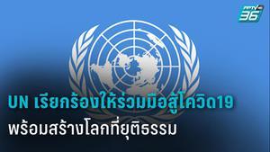 UN เรียกร้องทุกคนร่วมต่อสู้ไวรัสโควิด-19 และสร้างโลกที่ยุติธรรมกว่าเดิม
