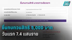 ขอทบทวนสิทธิรับเยียวยา 5,000 บาท  ผ่าน www.เราไม่ทิ้งกัน.com วันแรก 7.4 แสนคน