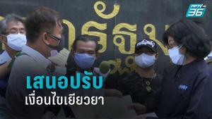พรรคร่วมฯ-ประชาชน เสนอปรับเงื่อนไขเยียวยา ให้แจกทุกคน