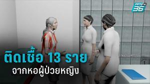 พบ 13 ราย รับเชื้อโควิดจากหอผู้ป่วยหญิง รพ.ชุมพรฯ เร่งคุมโรค