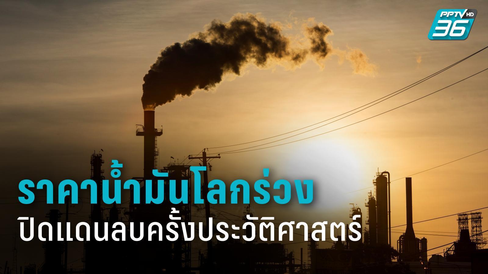 """นักวิชาการ ชี้ ราคาน้ำมันดิ่ง ไม่กระทบไทย ชนวนใหญ่จากโควิด19 ทำ """"น้ำมันล้นโลก"""" ไม่มีที่เก็บ"""