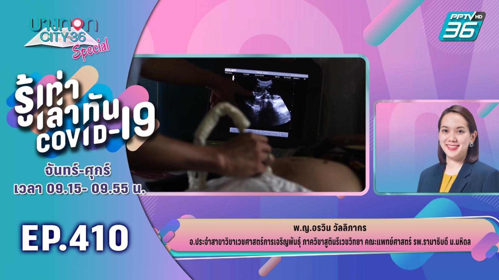 วิธีดูแลตัวเองแม่ ตั้งครรภ์-คลอดลูก ช่วงโควิด-19