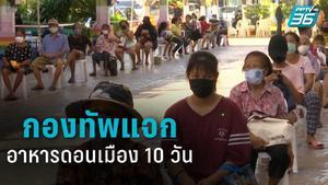 ชาวชุมชนดอนเมืองร่วมมือมาตการรับของแจกกองทัพอากาศ