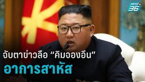 """สหรัฐฯ จับตาข่าวลือ """"คิมจองอึน"""" อาการสาหัสหลังผ่าตัด"""