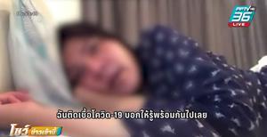 หญิงไทยในเนเธอร์แลนด์ติดโควิด-19 นอนรักษาตัวเองที่บ้าน