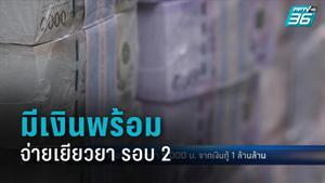 8 พ.ค.นี้ เริ่ม จ่ายเงินเยียวยา 5,000 จากเงินกู้ 1 ล้านล้านบาท