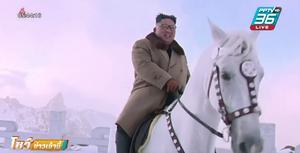 เกาหลีใต้ปัดข่าว คิมจองอึน ป่วยหนัก