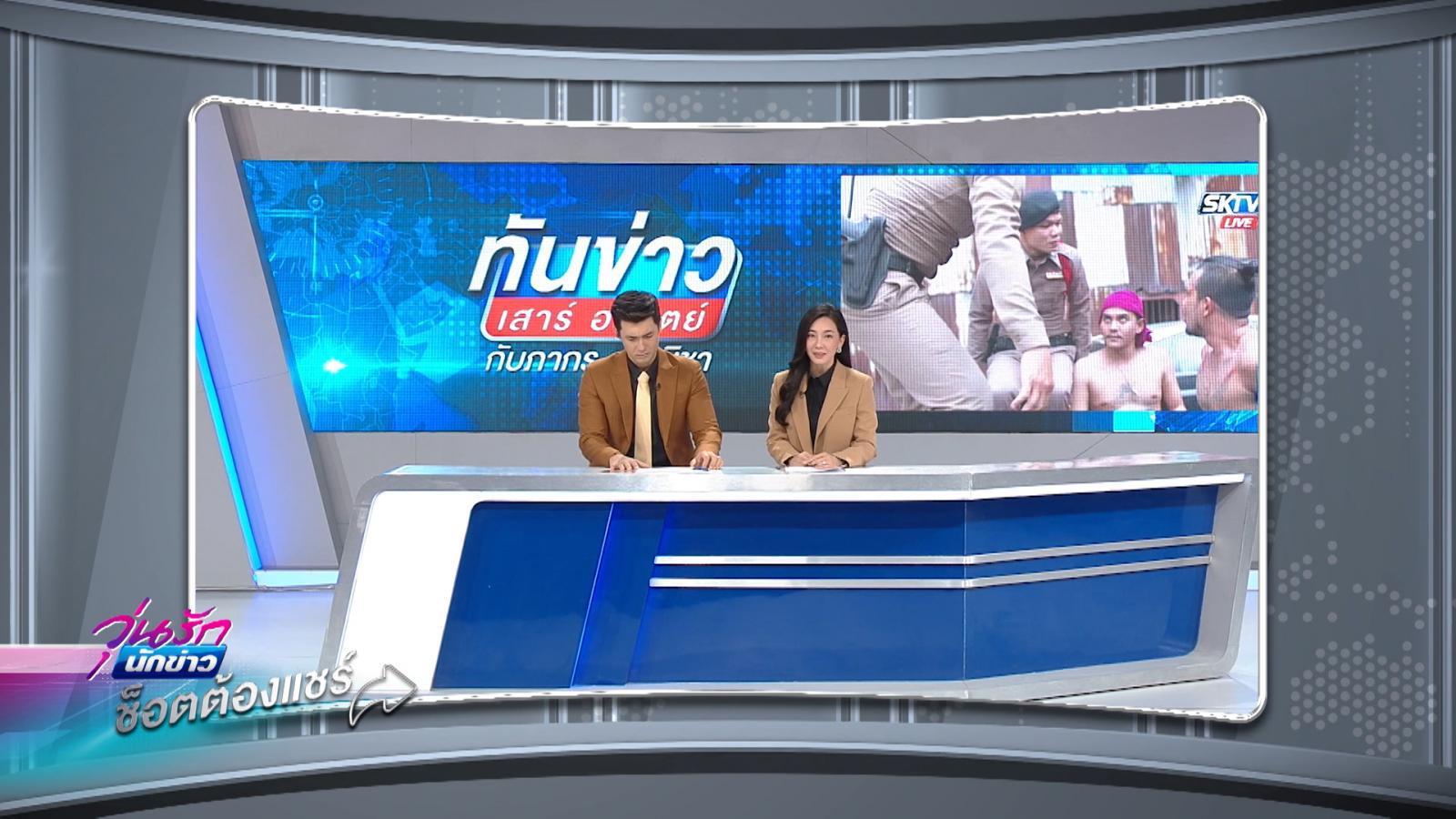 วุ่นรักนักข่าว EP.17 | ฟินสุด | ช็อตต้องแชร์ | PPTV HD 36