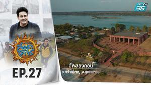 เที่ยวให้สุด สมุดโคจร | มุกดาหาร (ม่วนซื่นริมแม่น้ำโขง) EP.27 | 22 เม.ย. 63