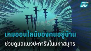 """นาซ่า เปิดตัว """"เกมออนไลน์"""" แก้เบื่อช่วงกักตัวแถมยังช่วยรักษาแนวปะการังทั่วโลก"""