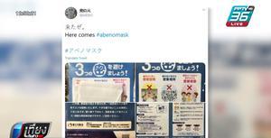 ชาวญี่ปุ่นโวยรัฐบาลแจกหน้ากากผ้าป้อง โควิด-19 เปื้อนสิ่งสกปรก