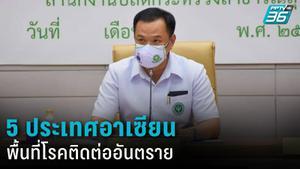 สธ. ประกาศ 5 ประเทศอาเซียน พื้นที่โรคติดต่ออันตราย