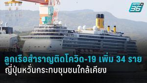 ญี่ปุ่นพบพนักงานบนเรือสำราญ 34 คนติดโควิด-19 หลังเทียบท่าซ่อมแซมเรือ