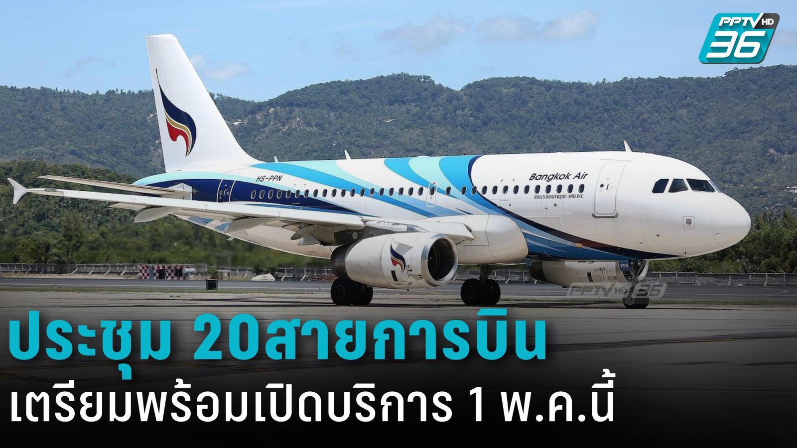 การบินพลเรือนฯ ถก 20 สายการบิน เตรียมพร้อมเปิดบริการ 1 พ.ค.นี้