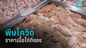 พิษ โควิด-19 กระทบบริโภคไก่เนื้อ ราคาดิ่งลง