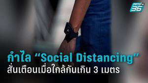 """พนักงานในเบลเยียมสวมกำไล """"Social Distancing"""" ช่วงโควิด-19 ระบาด"""