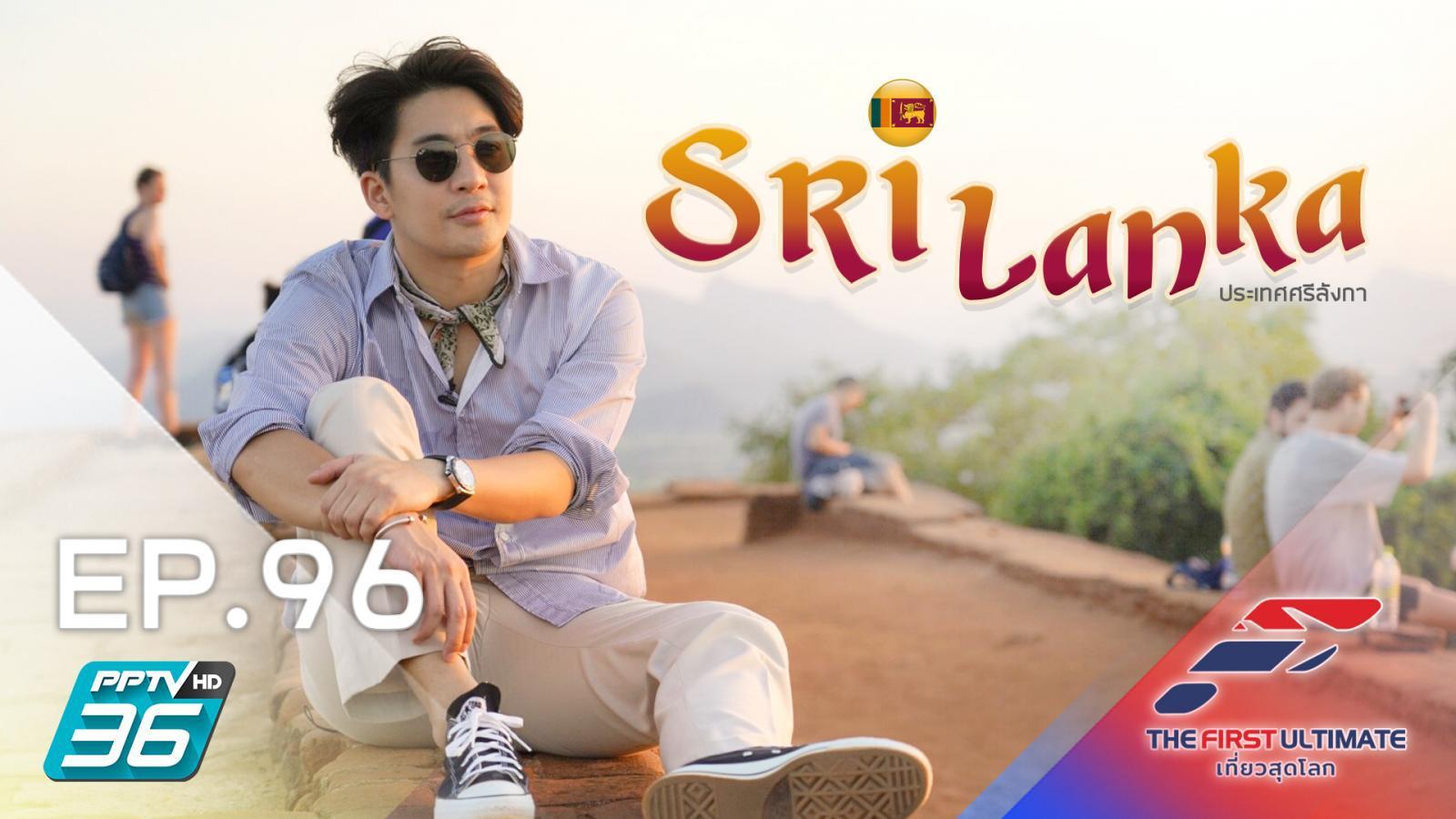 Sri Lanka ( ประเทศศรีลังกา )