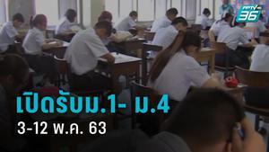 กางปฏิทิน เปิดรับนร.ชั้น ม.1-ม.4 ปีการศึกษา 63