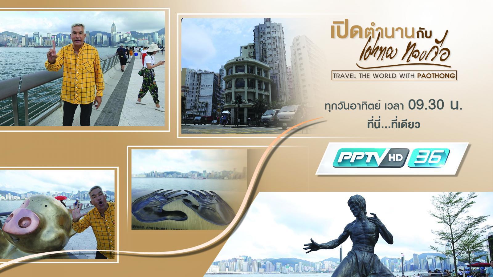 Avenue of Stars ประเทศฮ่องกง