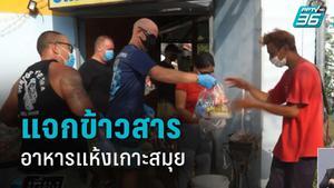 น้ำใจชาวต่างชาติแจกข้าวสาร-อาหารแห้งเกาะสมุยฝ่าวิกฤตโควิด-19