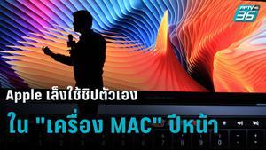 """""""Apple"""" เตรียมใช้ชิปของตัวเองใน """"เครื่อง MAC"""" ปีหน้า"""