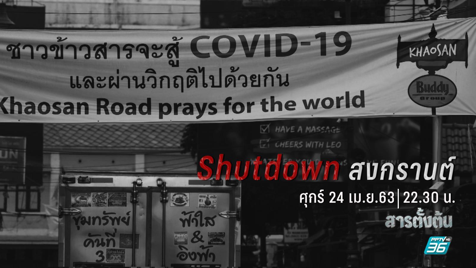 Shutdown สงกรานต์