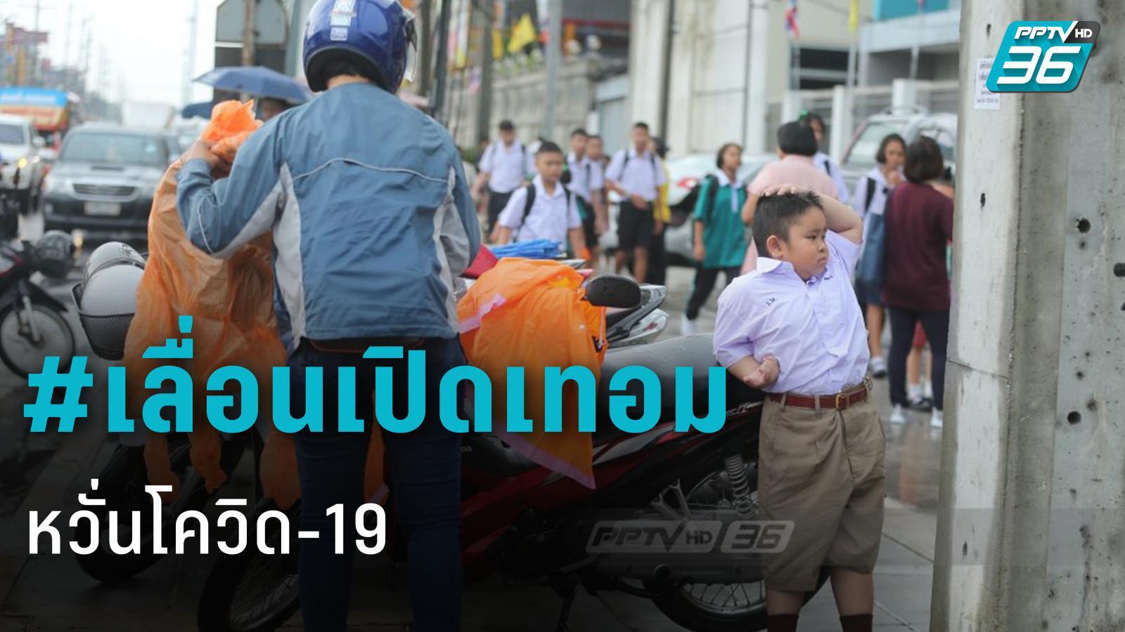 """""""เพื่อไทย"""" ชงเลื่อนเปิดเทอมเป็น 1 ส.ค. หวั่นแพร่เชื้อโควิด-19"""