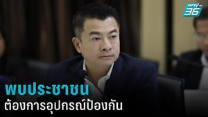 """""""ภูมิใจไทย"""" ระดมส.ส.ลงพื้นที่ หลังปชช.ขาดอุปกรณ์ป้องกันโควิด-19"""