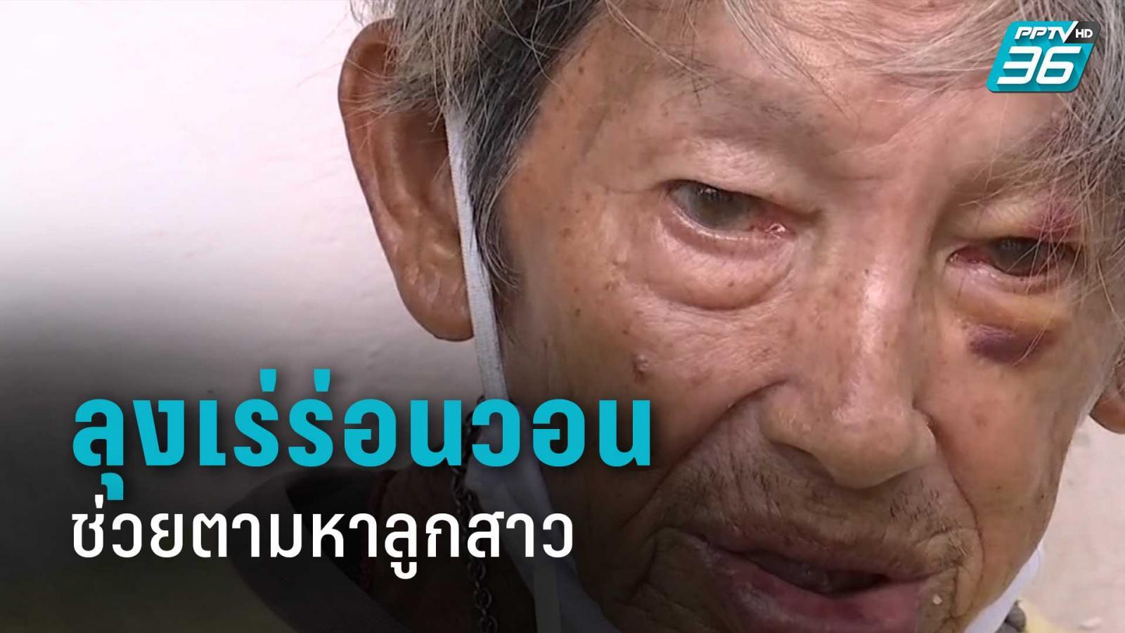 เปิดใจลุงเร่ร่อนวัย71ปี วอนช่วยตามหาลูกสาว