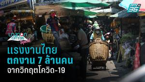 วิกฤต โควิด-19  ส่งผลกระทบแรงงานไทยตกงาน 7 ล้านคน