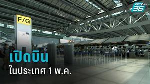 กพท.วางเกณฑ์ขายตั๋วเว้นที่นั่ง - เปิดบินในประเทศ 1 พ.ค. นี้