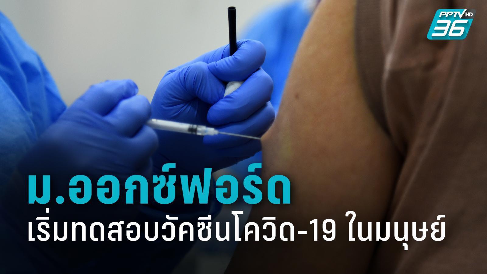 วัคซีนออกซ์ฟอร์ด ต้านโควิด-19  เริ่มทดสอบในมนุษย์