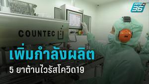 องค์การเภสัชกรรม เพิ่มกำลังการผลิตยารักษา โควิด-19  จำนวน 5 รายการ