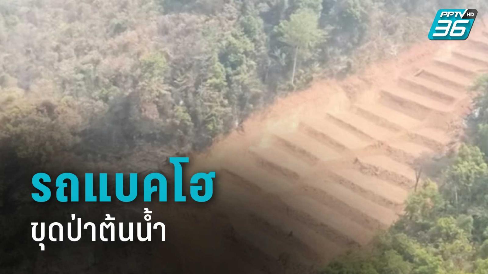 ตรวจสอบรถแบคโฮขุดป่าต้นน้ำ เตรียมทำนาขั้นบันได