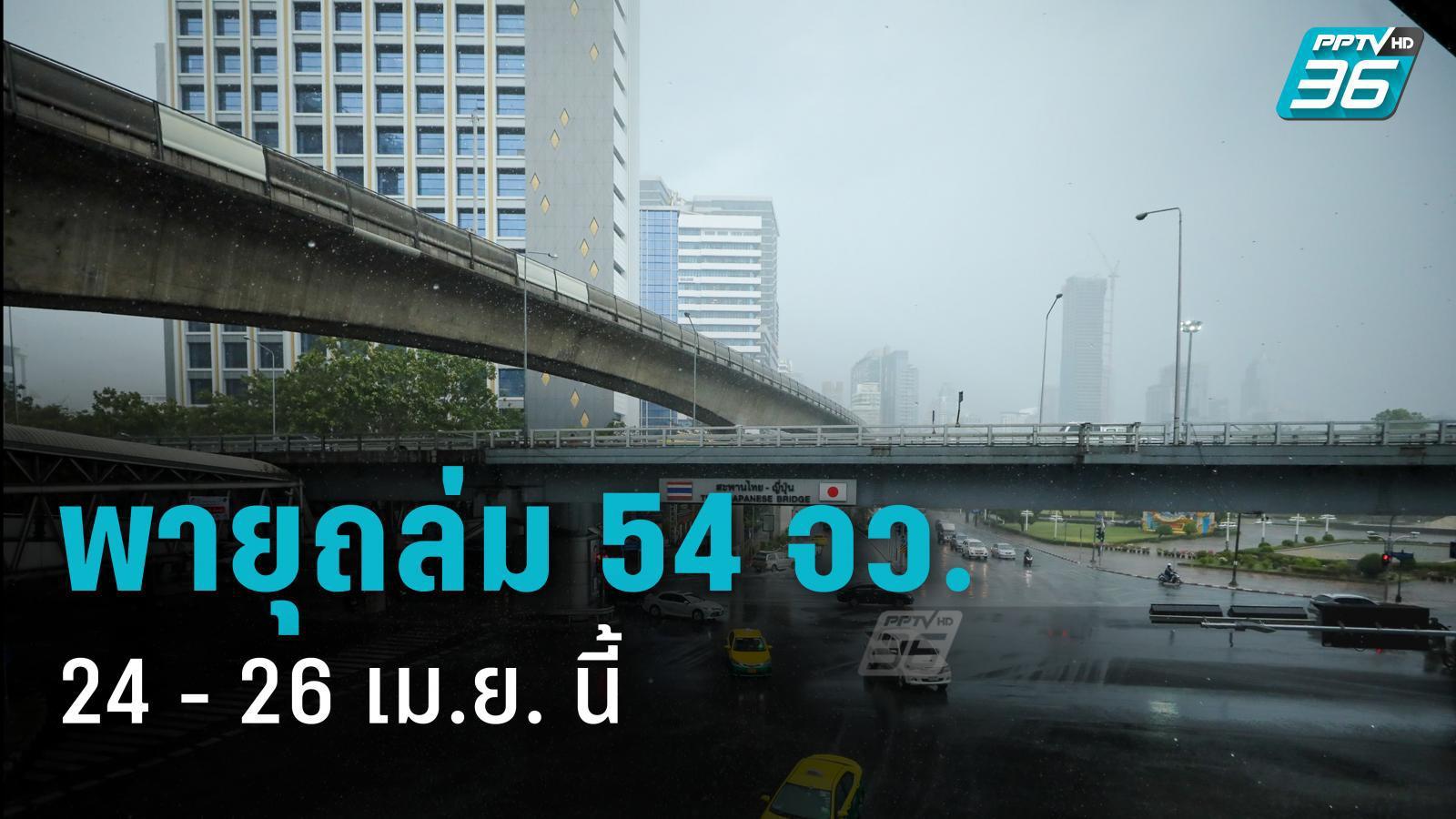 """เตือน 54 จังหวัด รับมือ """"พายุฤดูร้อน"""" ช่วง 24-26 เม.ย.นี้"""