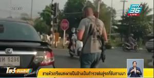 """ขับรถเบียด """"ดาบตำรวจ"""" ฉุน มีลูกในรถ  สะพานปืนเคลียร์ สี่ล้อแดง"""