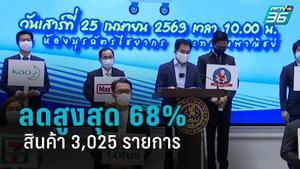 เริ่มวันนี้! ก.พาณิชย์ จับมือเอกชน ลดราคาสินค้า 3,025 รายการ สูงสุด 68%