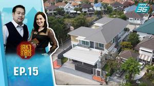 เคหาศาสตร์ EP.15  | ย้อนดูบ้านบอกชีวิต 3 | PPTV HD 36