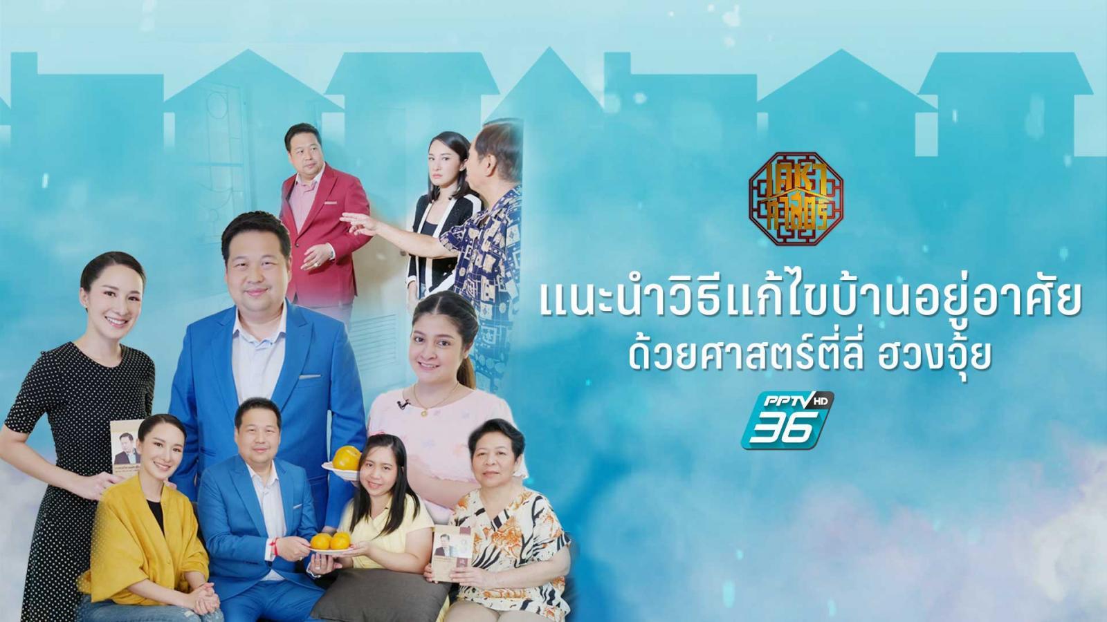 เคหาศาสตร์ | ตี่ลี่ ฮวงจุ้ย | จุดที่ส่งผลเสียภายในบ้าน ตามหลักตี่ลี่ ฮวงจุ้ย | PPTV HD 36