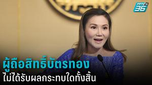 """รัฐบาล ยัน ไม่ตัดงบ""""บัตรทอง"""" ปชช. มีสิทธิ์เหมือนเดิม"""