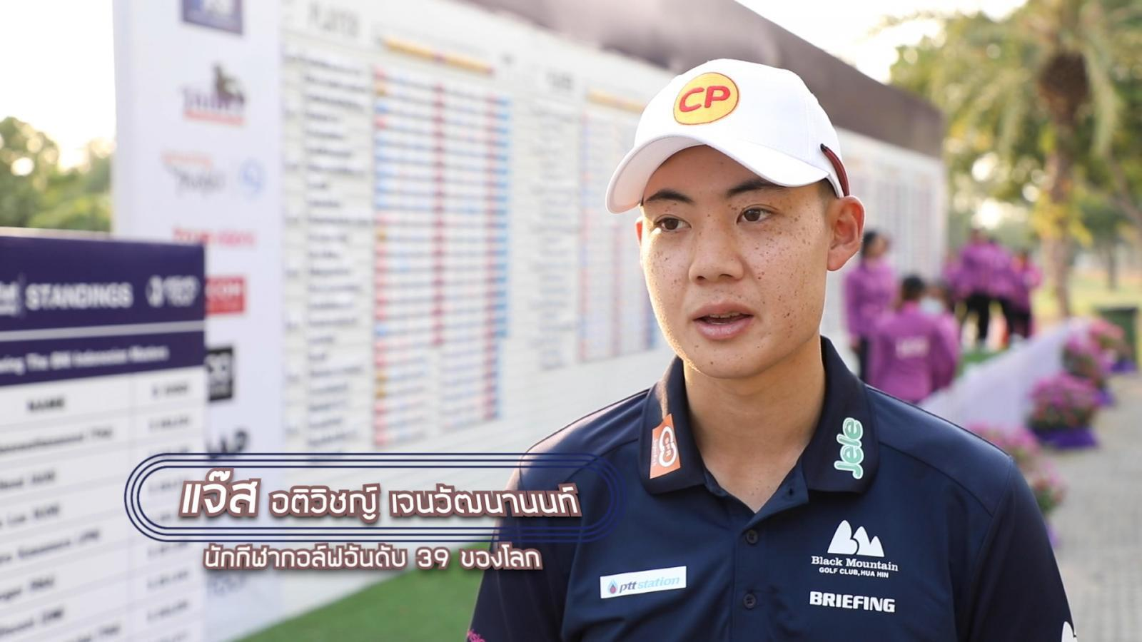 โปรดาวรุ่งมือ 1 ของไทย อติวิชญ์ เจนวัฒนานนท์