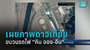 """เผยภาพถ่ายดาวเทียมขบวนรถไฟ """"คิม จอง-อึน"""" หลังข่าวลือป่วยหนัก"""