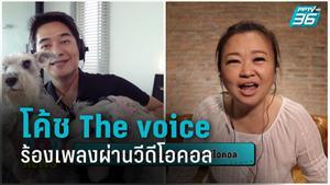 โค้ช The Voice แท็กทีมร้องเพลงผ่านวีดีโอคอล