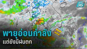 """อุตุฯ เผย """"พายุฤดูร้อน"""" เริ่มอ่อนกำลังลง กทม.ฝนตกร้อยละ 20"""