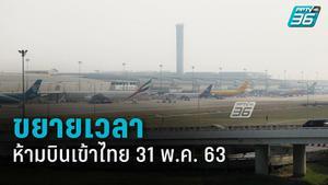 กพท.ขยายเวลาห้ามบินเข้าไทยถึง 31 พ.ค. 63