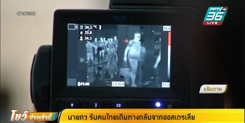 """""""บิ๊กตู่"""" ลุยสุวรรณภูมิ รับคนไทย 207 กลับจากออสเตรเลีย"""